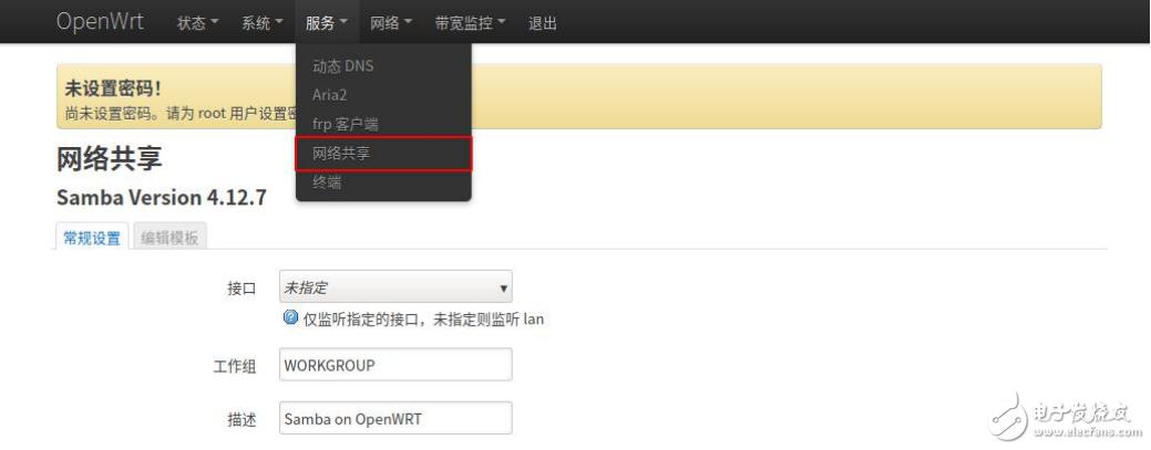 香橙派R1 Plus 运行OpenWRT系统使用Samba网络共享