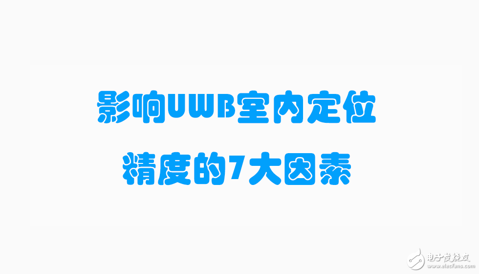 影响UWB高精度室内定位的7大因素