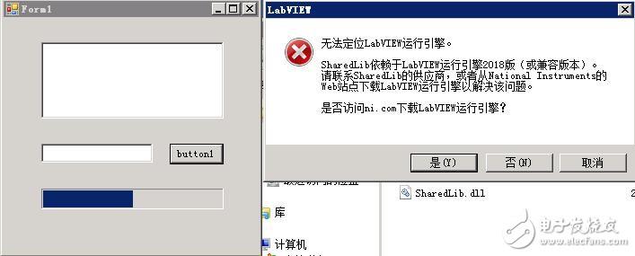 C#调用LabVIEW生成的dll需要安装相应的引擎