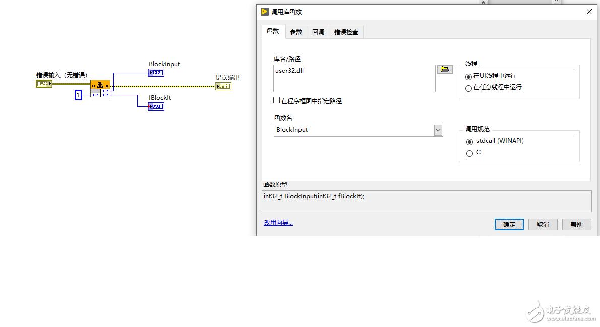 "Labview调用Windows API函数""BlockInput""锁定键盘和鼠标操作"