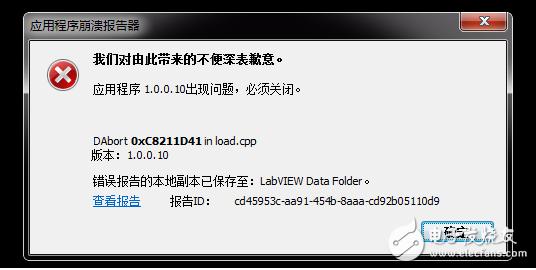 请教下,生成应用程序后运行应用程序会出现崩溃,这是什么问题?