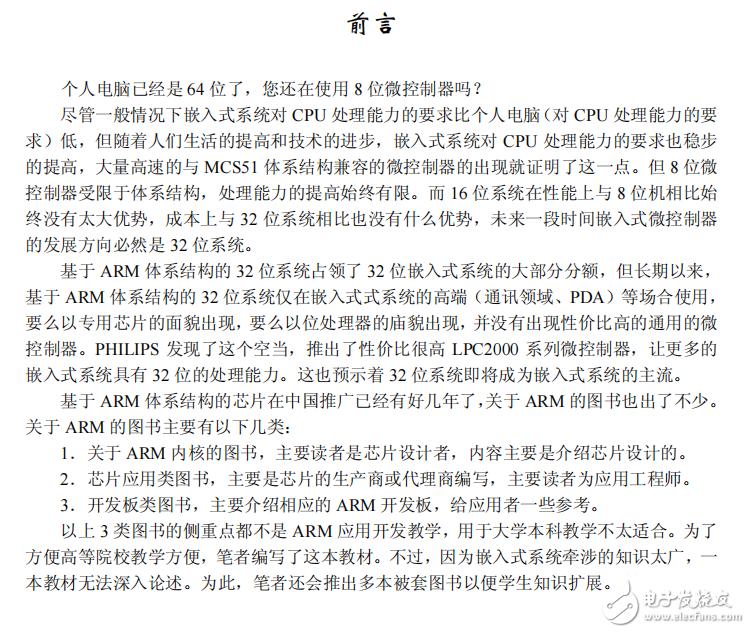 【資料】ARM嵌入式系統基礎教程