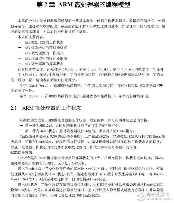 【電子書】ARM微處理器的編程模型(ARM應用系統開發詳解第二章)