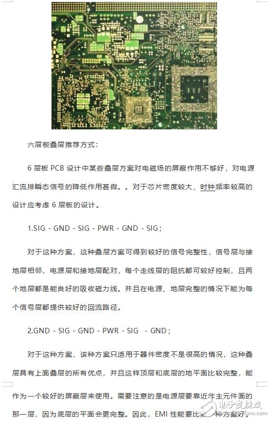 【资料】PCB六层的两种板叠层结构方案介绍