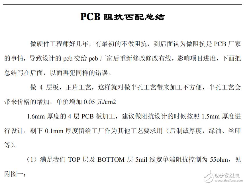 【资料】PCB阻抗匹配总结