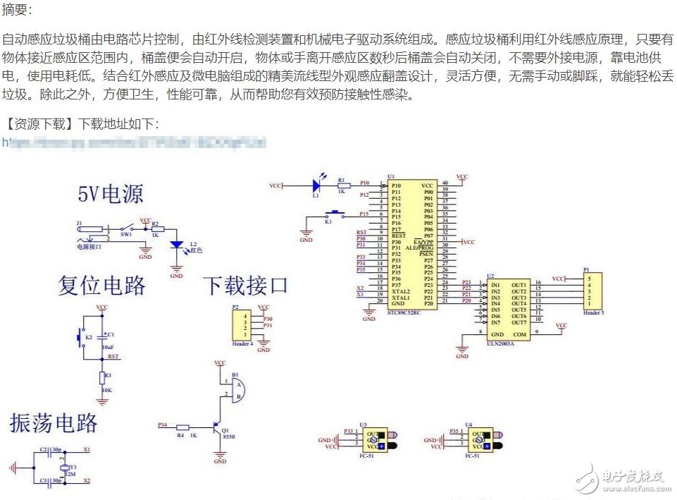 【电路设计】基于单片机智能垃圾桶控制系统设计