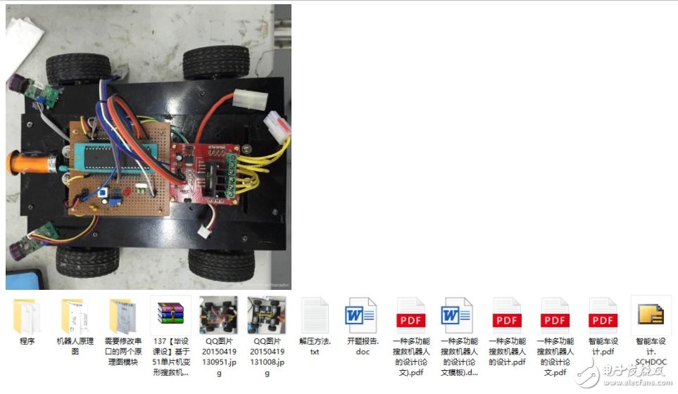 【電路設計】基于51單片機變形搜救機器人電路方案設計(原理圖+程序+論文)