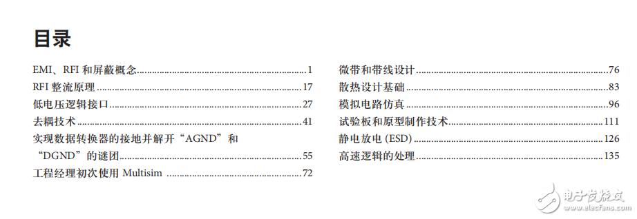 【资料】ADI技术指南合集(第一版)电路仿真和PCB设计