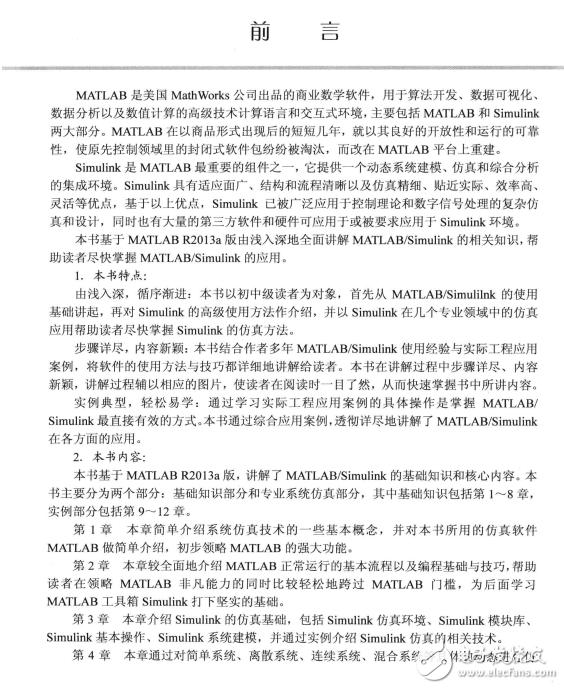 【电子书】MATLAB Simulink系统仿真超级学习手册PDF [石良臣] 2014年版