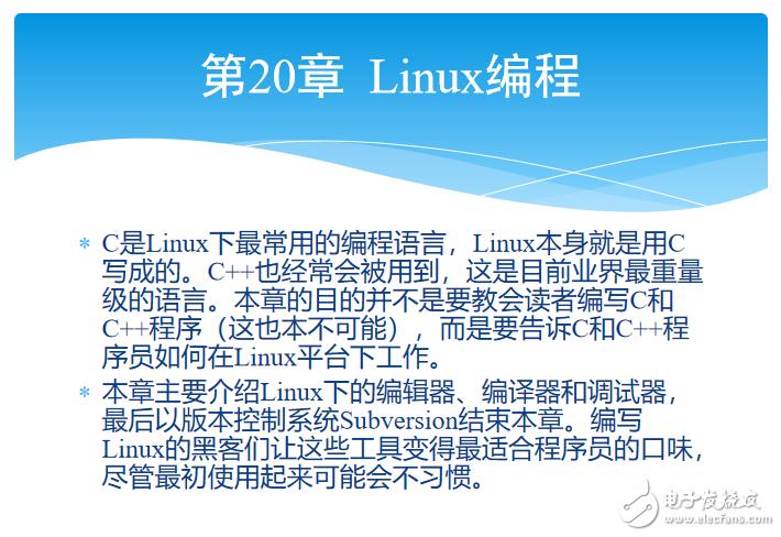 【干货】Linux从入门到精通-PPT课程讲义