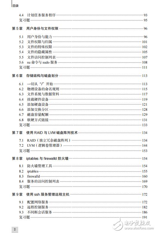 【电子书】Linux就该这么学PDF