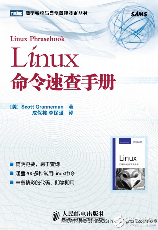 【电子书】Linux命令速查手册PDF