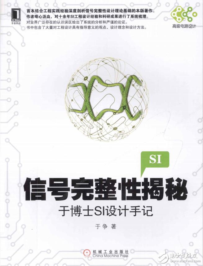 【电子书】信号完整性揭秘-于博士SI设计手记PDF