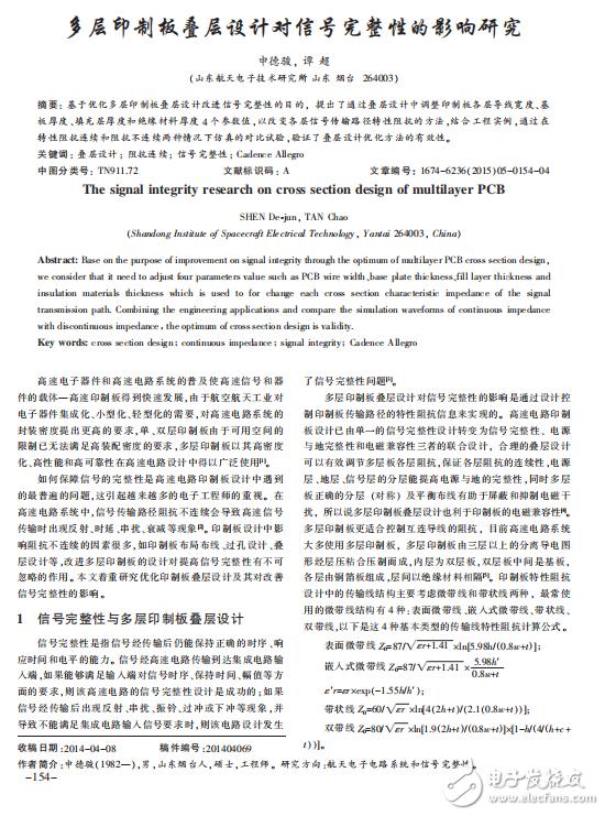 【论文】多层印制板叠层设计对信号完整性的影响研究