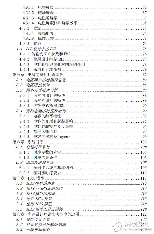 【電子書】高速PCB基礎理論及內存仿真技術 中文 PDF版