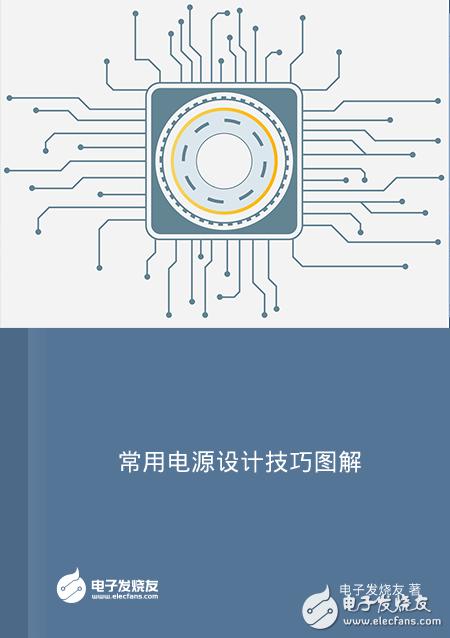 《常用电源设计技巧图解》电子书上线啦!