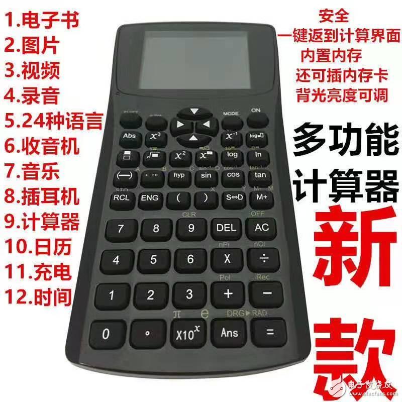 函数计算器如何加改电子书?