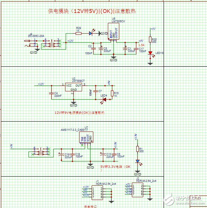 12转5V是否被二极管钳位