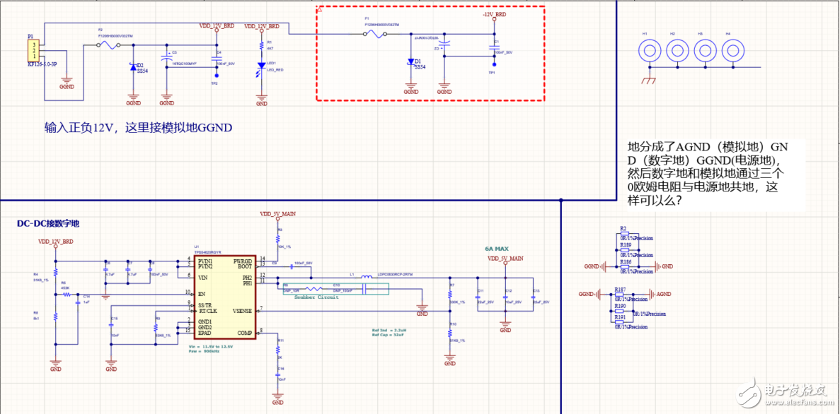 数字地和模拟地通过三个0欧姆电阻与电源地共地
