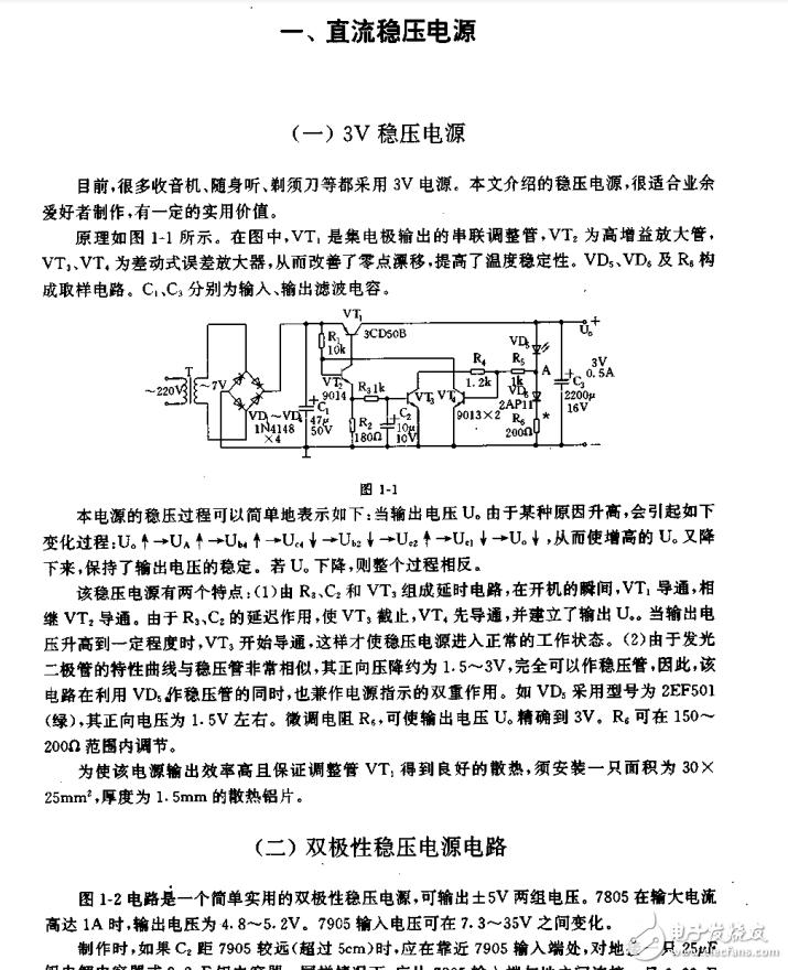 【精品推荐】300个电源电路的经典应用,你都掌握了吗?