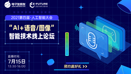 """2021第四届人工智能大会-""""AI+语音/图像""""智能技术线上论坛"""