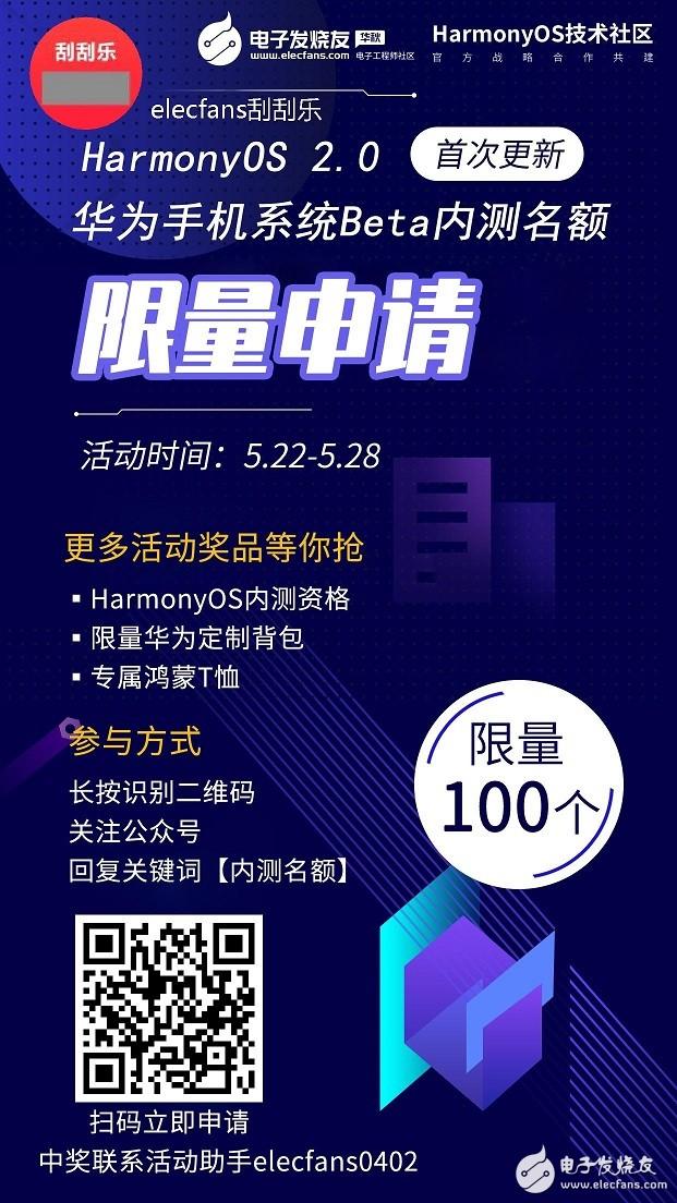【有奖讨论】鸿蒙手机系统即将全面开源,哪个国产手机厂商会首先跟进?