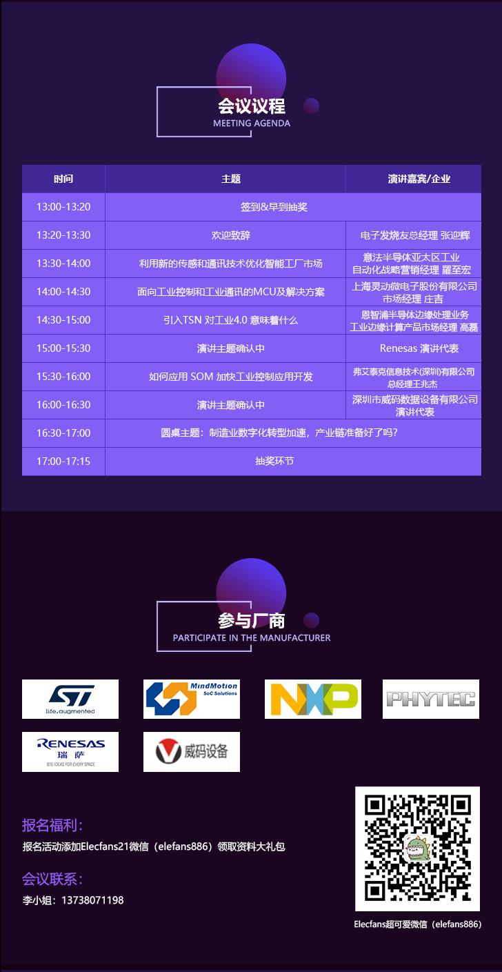 2021第五届工业控制与通信技术研讨会