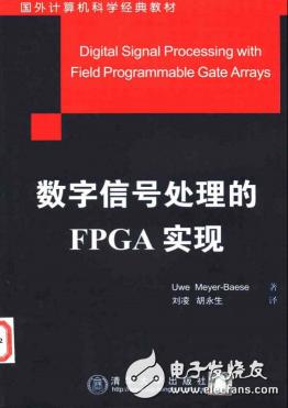 数字信号处理的FPGA实现.胡永生,很经典的书