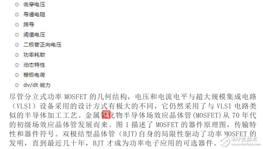 你真的会用功率MOSFET吗?功率MOSFET基础知识详解,对功率器件认知更透彻!