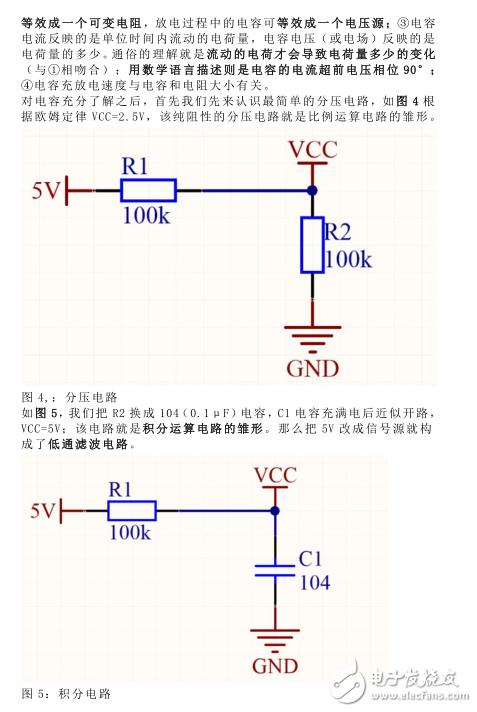 初识微分、积分电路的本质以及电容的阴谋,不谈公式更易懂