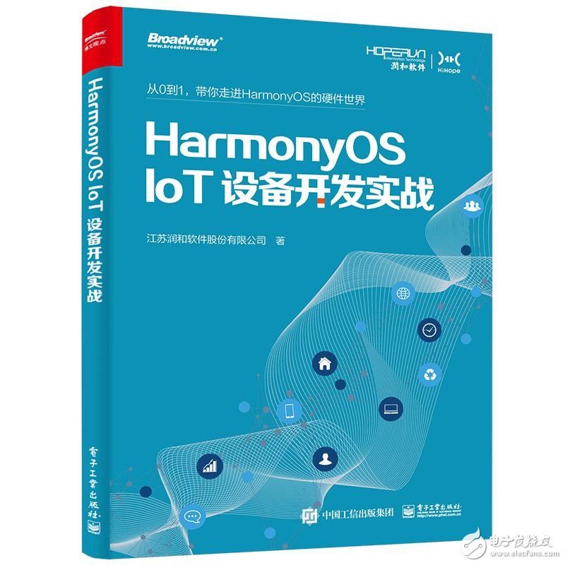 【蓋樓送書】HarmonyOS IoT首著,鴻蒙南向設備開發從0到1的教程來了 ~