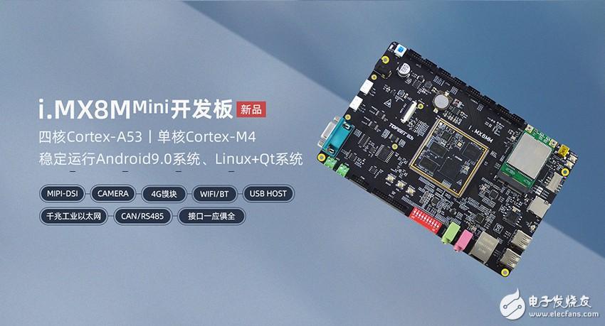 迅为i.MX8M Mini开发板-多核异构CPU低功耗