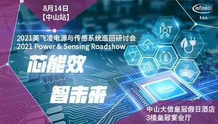 """【中山站】""""芯能效 智未来""""——2021英飞凌电源与传感系统巡回研讨会"""