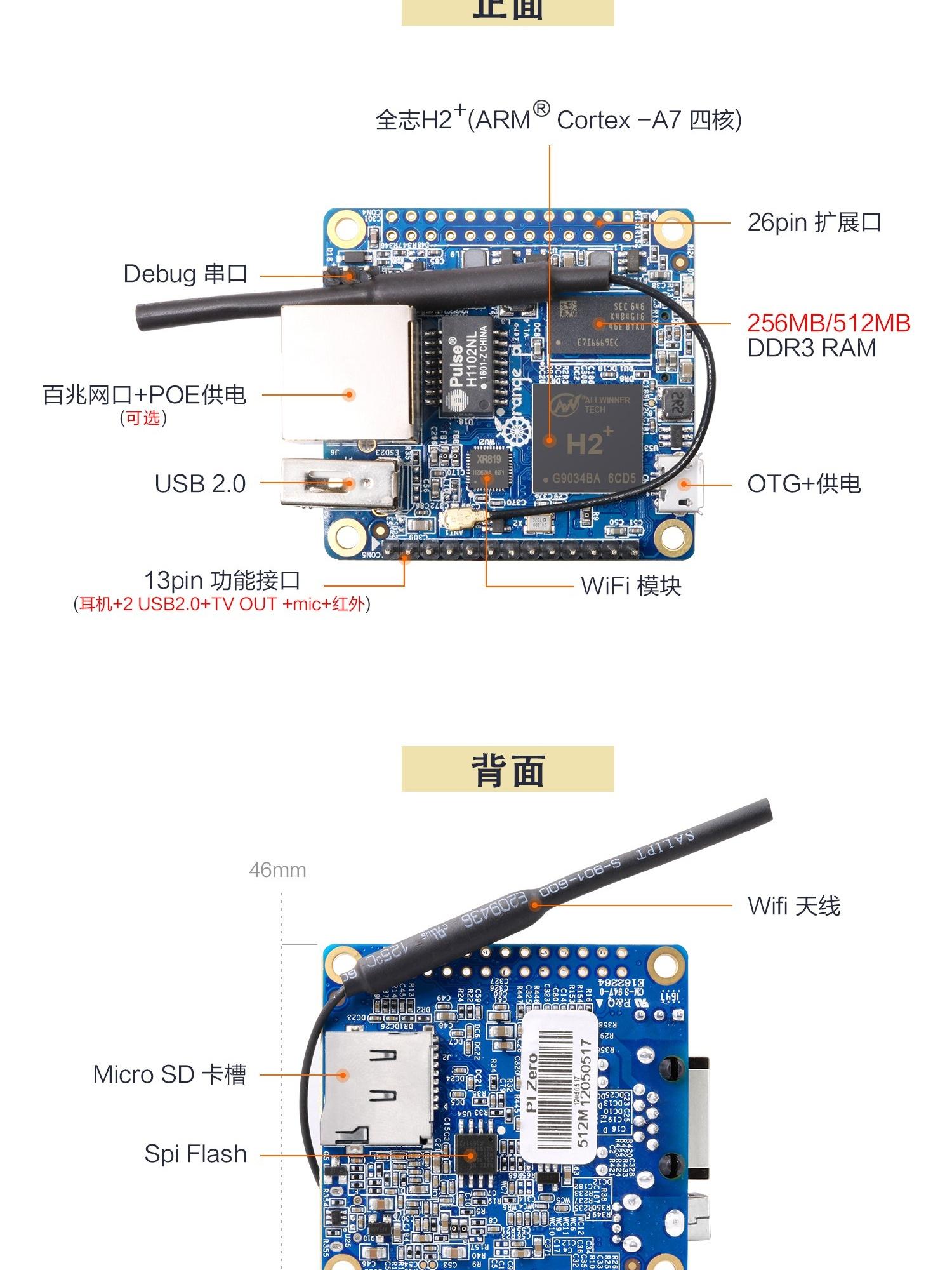 全志H2方案OrangePi Zero开发板安卓系统下网络ADB的使用方法