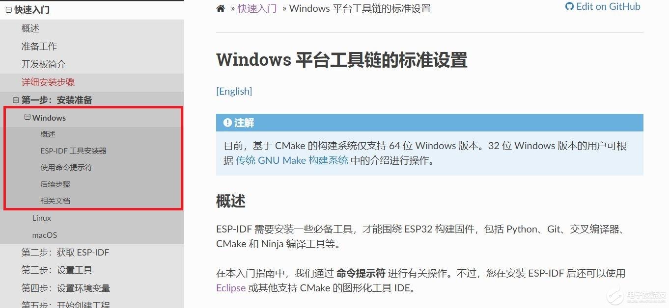【乐鑫ESP32-C3 RISC-V处理器IoT开发板试用体验】windows下环境搭建