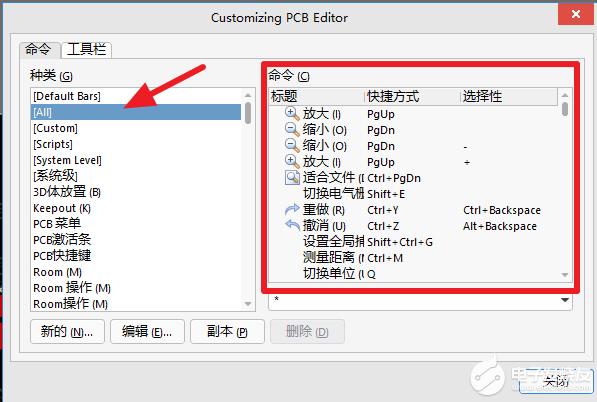 【Altium小课专题 第122篇】如何快速自定义PCB快捷键?