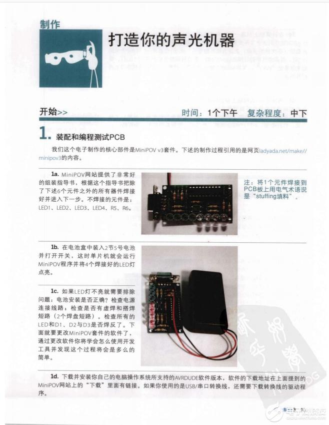 《爱上制作-家用电子》彩色图文版172页PDF