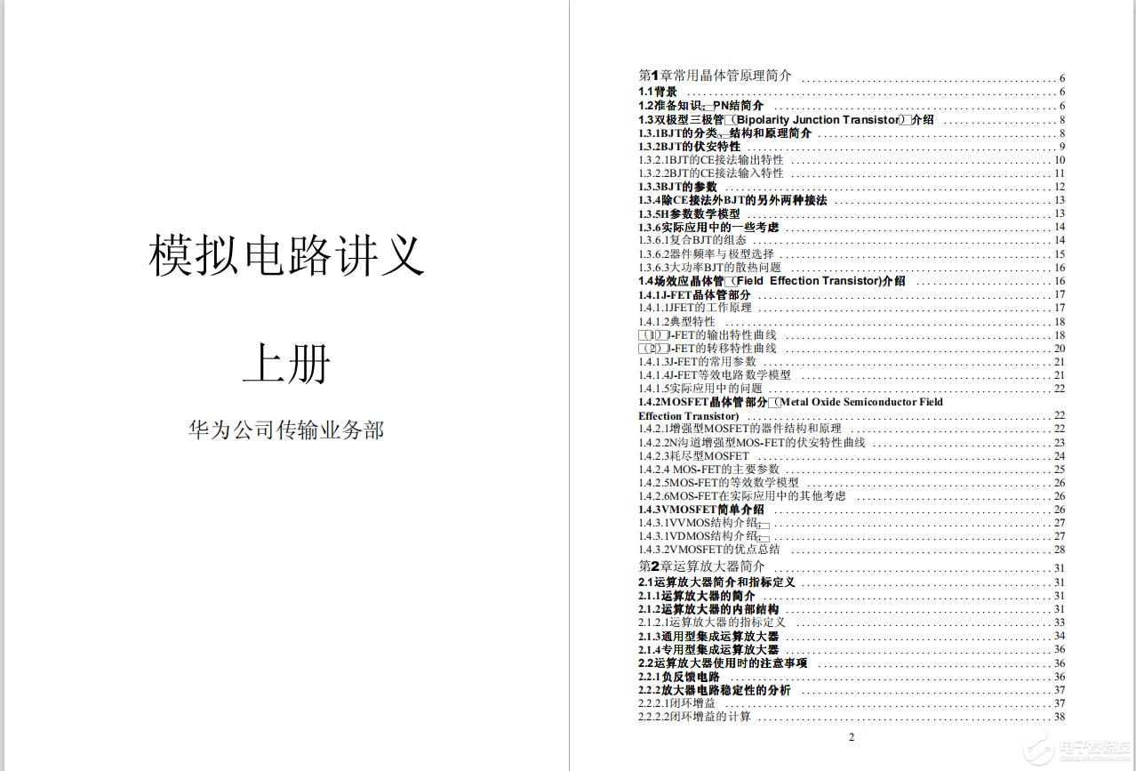 【干货】199页华为模电讲义全集