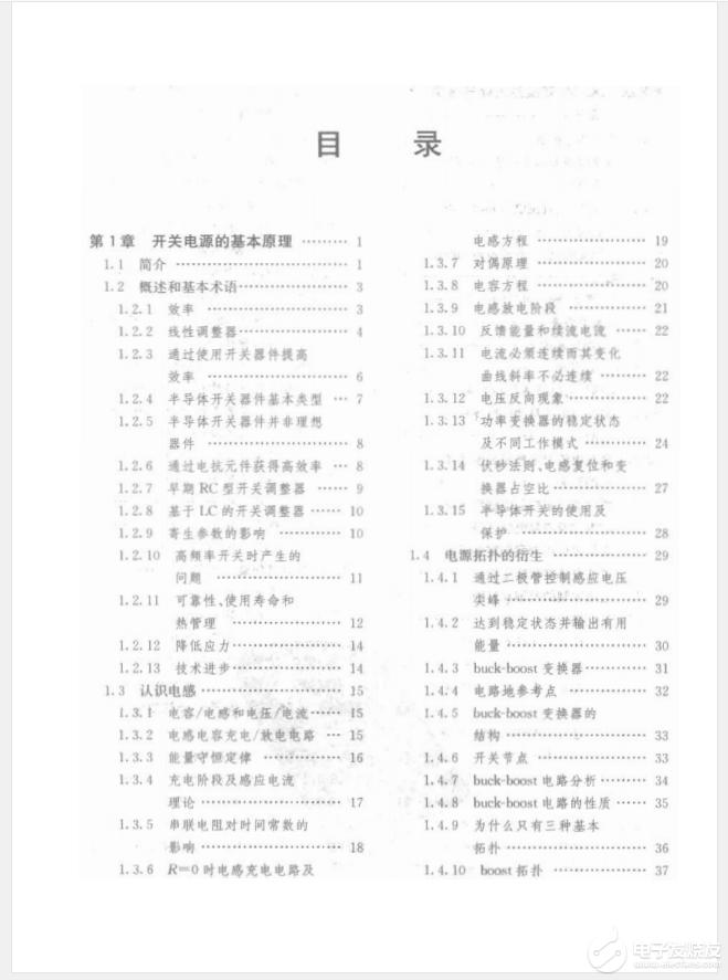 【精品】精通开关电源设计-349页PDF书籍