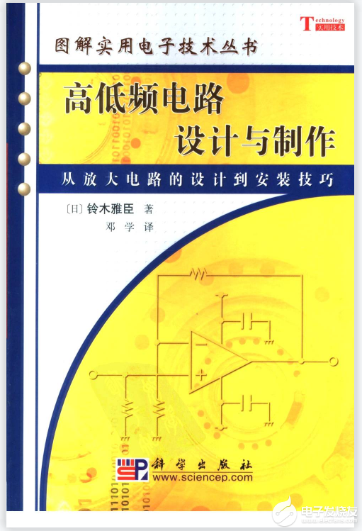 【精選】256頁 高低頻電路設計與制作--從放大電路的設計到安裝技巧