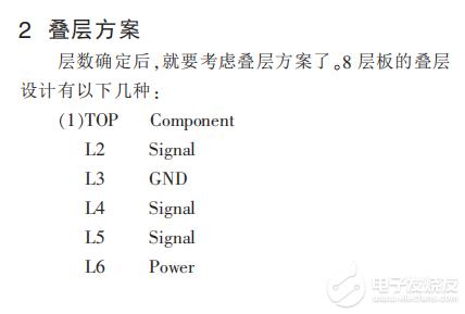 【資料】淺析智能手機抗 EMI 的 PCB Layout 疊層設計