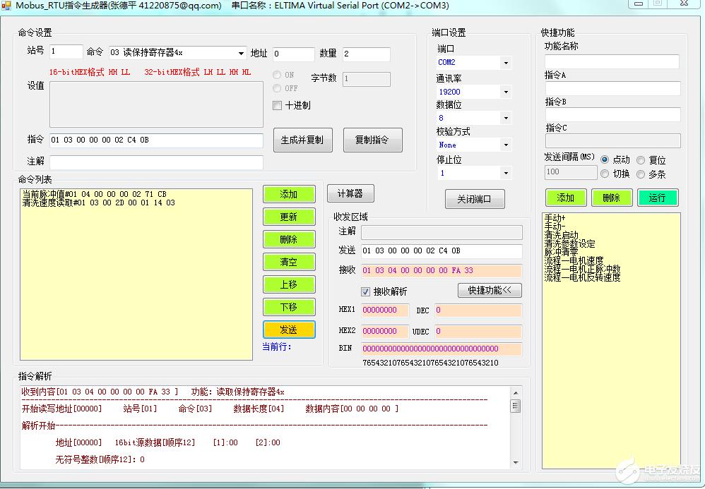 Mobus RTU调试软件