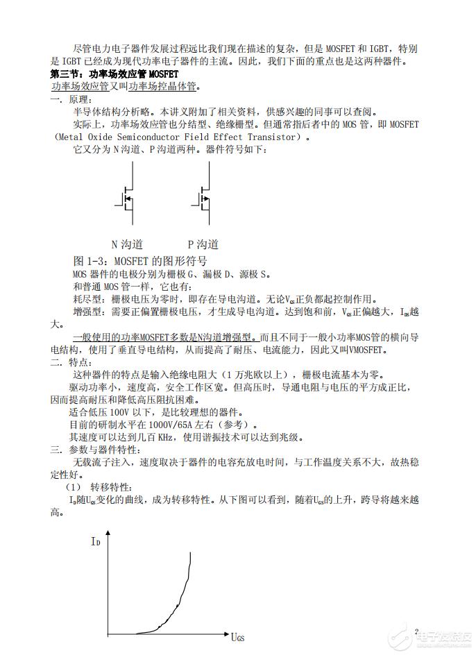 90页超详细的开关电源设计原理入门资料!