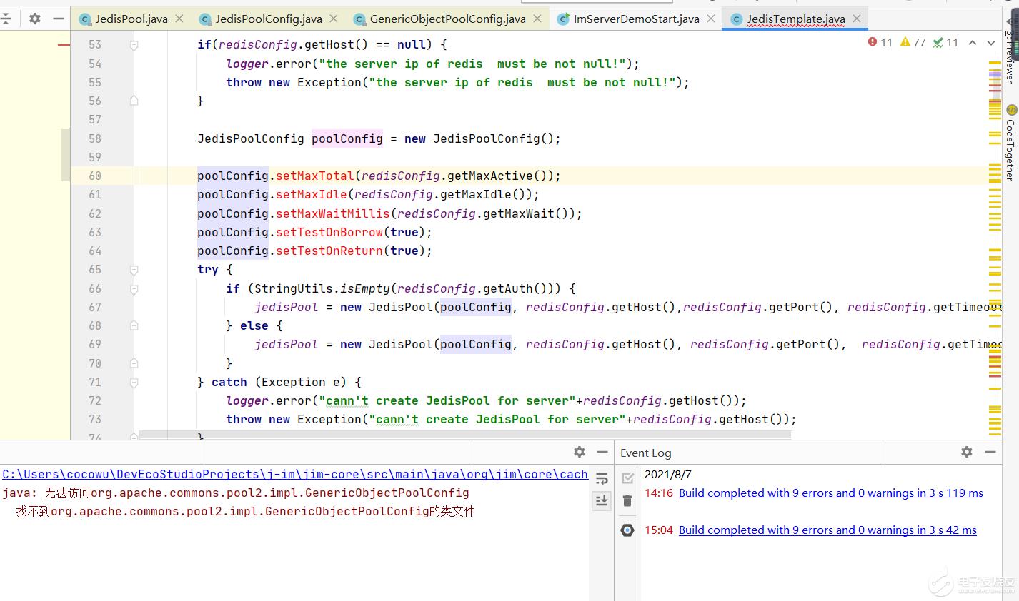 DevEco開發求助:找不到org.apache.commons.pool2.impl.GenericObjectPoolConfig的類文件