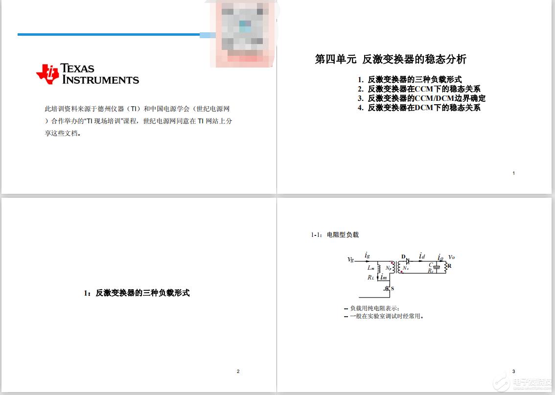 """【资料】开关电源中的功率变换器拓扑、分析与设计""""培训资料"""