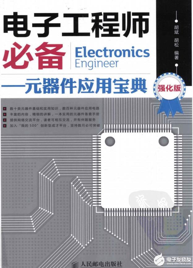 【电子工程师必备】元器件应用宝典+强化版