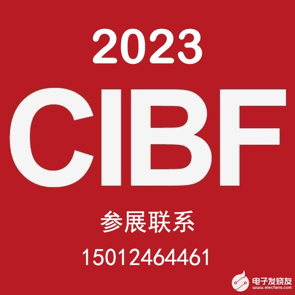 2023CIBF2023第十五屆中國電池展 電池交流會
