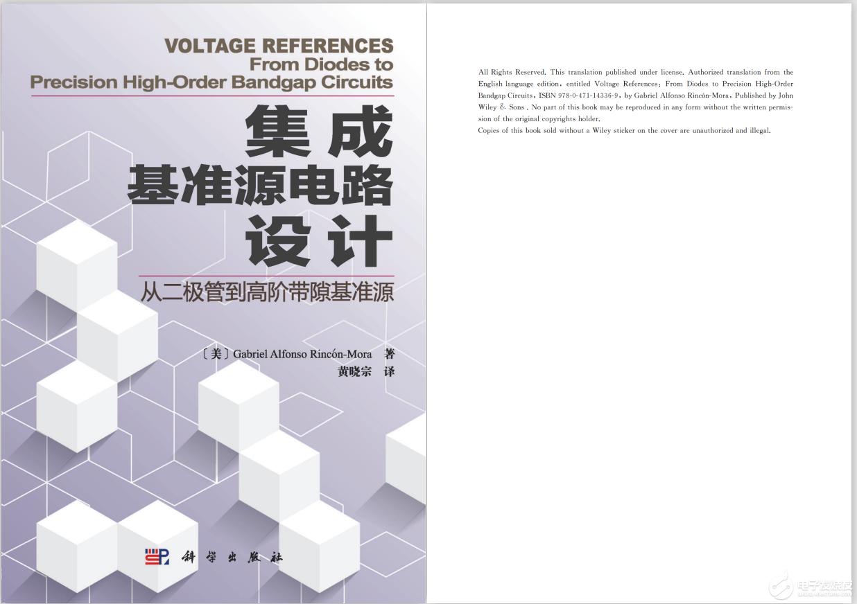 【书籍】集成基准源电路设计:从二极管到高阶带隙基准源