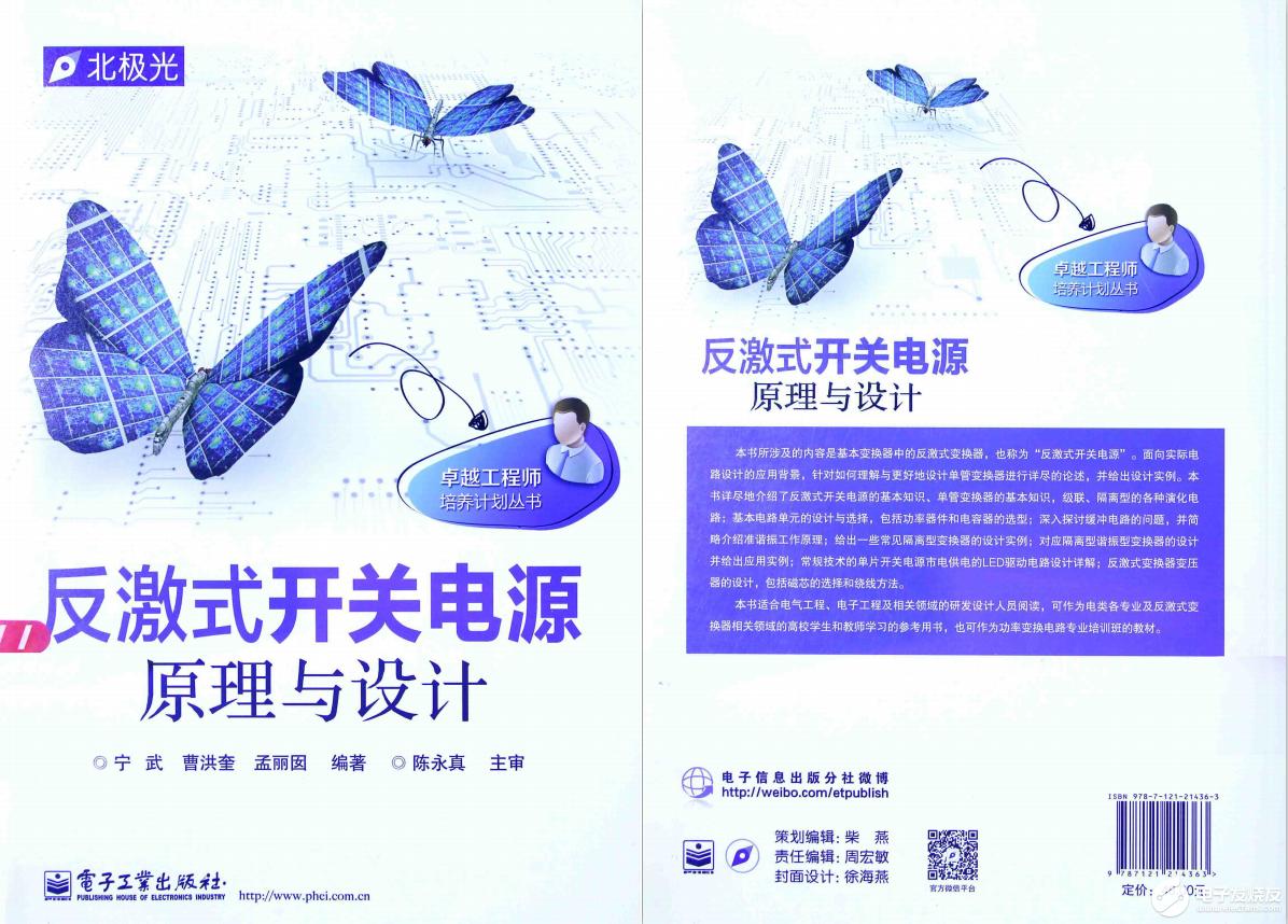 【书籍】反激式开关电源原理与设计
