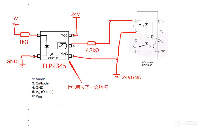 光耦TLP2345烧坏问题
